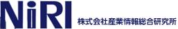 NiRI 株式会社産業情報総合研究所